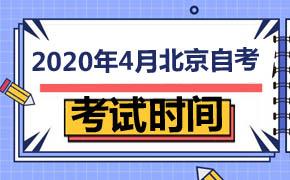 2020年4月北京自考考试时间