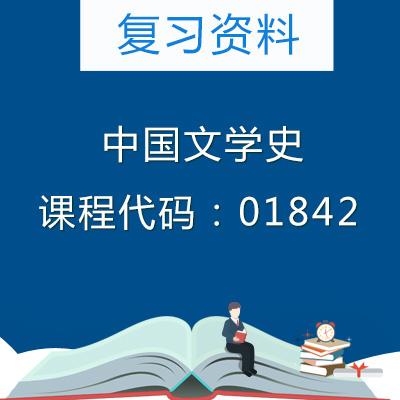 01842中国文学史复习资料