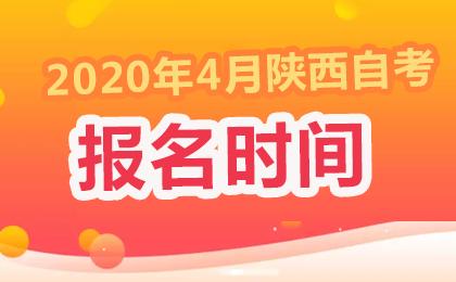 2020年4月陕西自考报名时间
