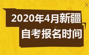 2020年4月新疆自考报名时间