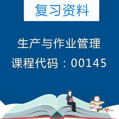 00145生产与作业管理复习资料