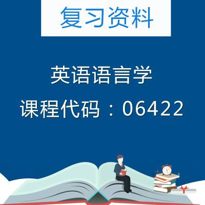 06422英语语言学复习资料