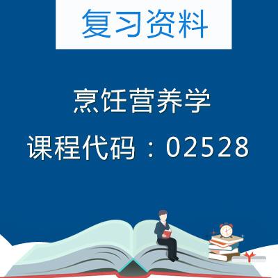 02528烹饪营养学复习资料