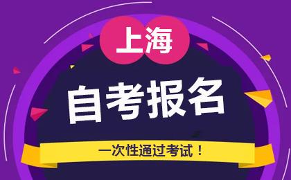 2020年4月上海自考报名时间