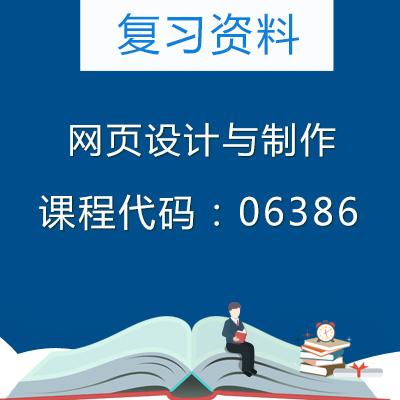 06386网页设计与制作复习资料