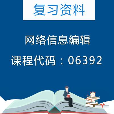 06392网络信息编辑复习资料