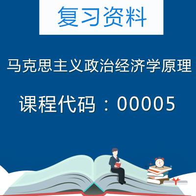 00005马克思主义政治经济学原理复习资料