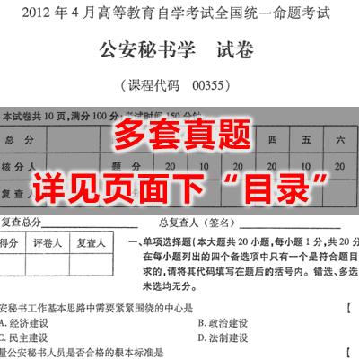 00355公安秘书学历年真题