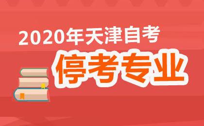自2020年起,天津自考广告(专科)等12个专业停考
