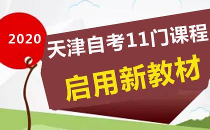 自2020年4月起,天津11门自考课程将启用新教材