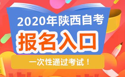 2020年4月陕西自考报名入口