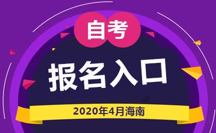 2020年4月海南自考报名入口