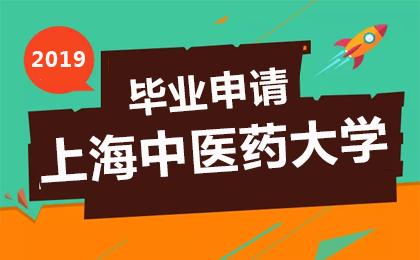 2019年下半年上海中医药大学自考毕业申请相关事项
