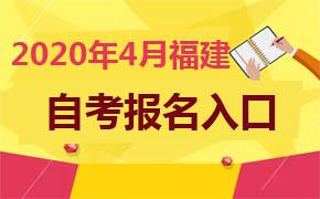 2020年4月浙江自考报名入口