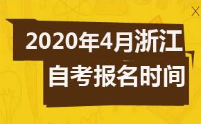 2020年4月浙江自考报名时间