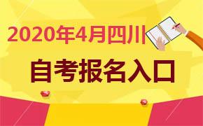 2020年4月四川自考报名入口