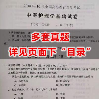 03629中医护理学基础历年真题