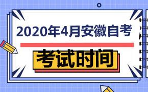 2020年4月安徽自考考试时间