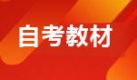 上海自考教材在哪里购买
