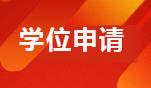 江苏自考热门院校申请学位证条件