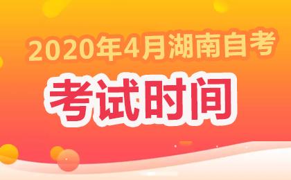 2020年4月湖南自考考试时间