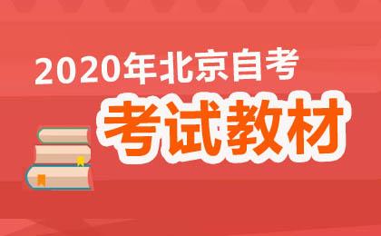 2020年北京自考考试教材目录