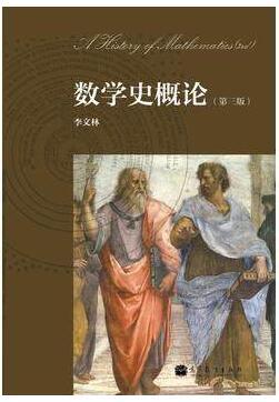 广西11313数学教育史自考教材
