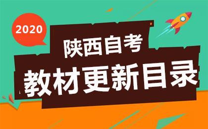 陕西2020年高等教育自学考试省考课程教材更新目录