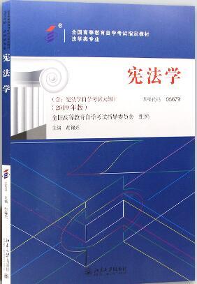 05679宪法学自考教材