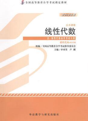 06268 工程数学 自考教材