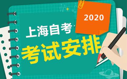 2020年4月上海自考120409T公共关系学考试安排(本科)