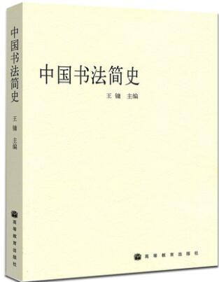 广东05454中国书法史