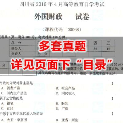 00068外国财政历年真题