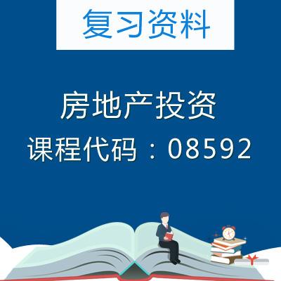 08592房地产投资复习资料