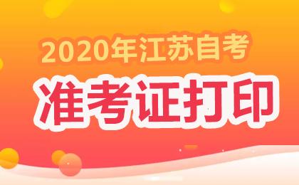 2020年1月江苏自考准考证打印时间