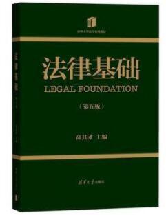湖北08118法律基础自考教材