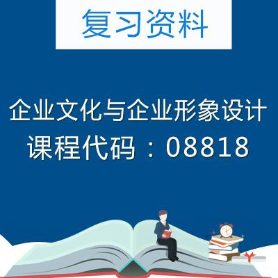 08818企业文化与企业形象设计复习资料