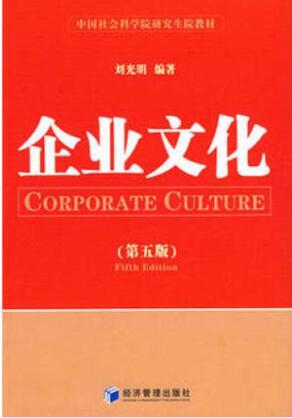 吉林08818企业文化与企业形象设计自考教材