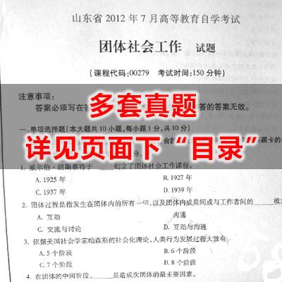 00279团体社会工作历年真题
