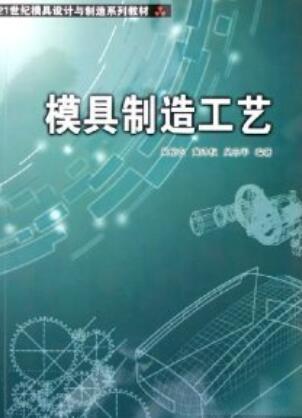 湖南05665模具制造工艺自考教材