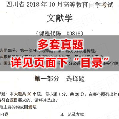 00818文献学历年真题