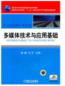 四川07871多媒体应用技术自考教材