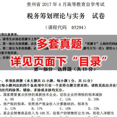 05294税务筹划理论与实务历年真题