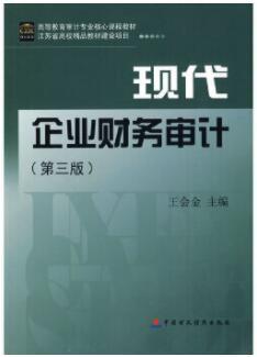 四川06072企业财务审计自考教材