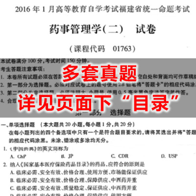 01763药事管理学(二)历年真题