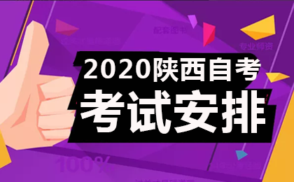 2020年4月陕西自考考试安排汇总表