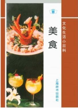 广东11405美食与菜系自考教材