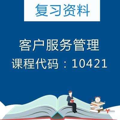 10421客户服务管理复习资料