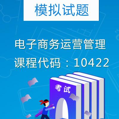 10422电子商务运营管理模拟试题