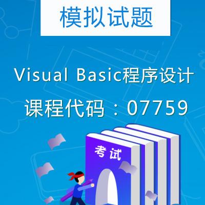 07759Visual Basic程序设计模拟试题